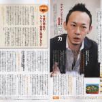ベンチャー通信 Vol.47(2012年5月号)に掲載されました。