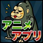 Androidアプリ「ごりだん~ゴリゴリ男子おすすめアニメアプリ」リリースのお知らせ