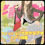 Androidアプリ「ファッション大好き女子★アプリ特集」リリースのお知らせ