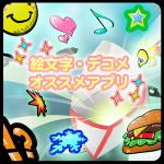 Androidアプリ「便利!絵文字・デコメアプリまとめ」リリースのお知らせ