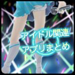Androidアプリ「アイドル関連アプリまとめ」リリースのお知らせ