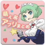 Androidアプリ「萌え系アプリまとめ」リリースのお知らせ