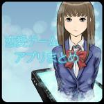 Androidアプリ「恋愛ゲームアプリまとめ」リリースのお知らせ