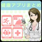 Androidアプリ「健康アプリまとめ」リリースのお知らせ