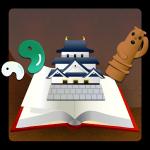 Androidアプリ「歴史クイズ(日本編)」をリリースしました。