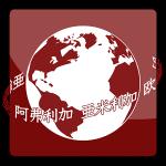 Androidアプリ「常識クイズ(漢字表記)」をリリースしました。